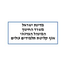 מדינת ישראל, משרד החינוך, המינהל הפדגוגי, אגף קליטת תלמידים עולים